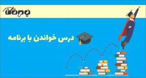 برنامه 300x160 - درس خواندن با برنامه