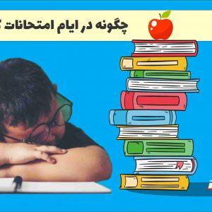 چگونه در ایام امتحانات کمتر بخوابیم؟