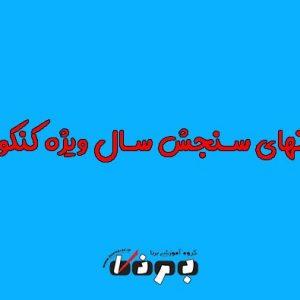 نمایندگی آزمون سنجش در مشهد