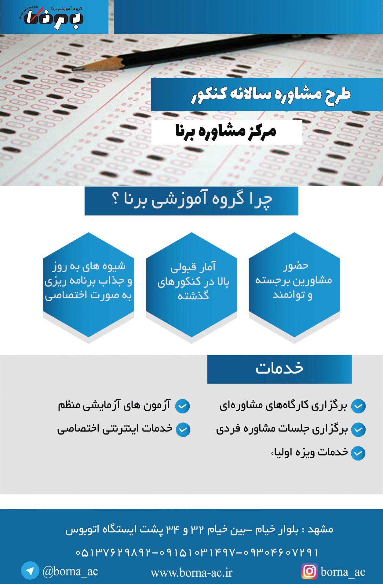 مرکز مشاوره کنکور مشهد
