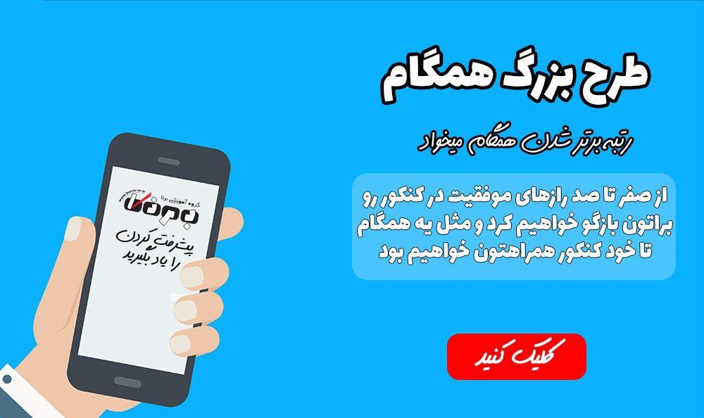 همگام موبایل