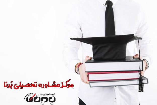 مرکز مشاوره و انتخاب رشته مشهد