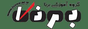 برنا 1 - آدرس مراکز انتخاب رشته کنکور سراسری مشهد