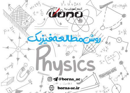 فیزیک کنکور 99