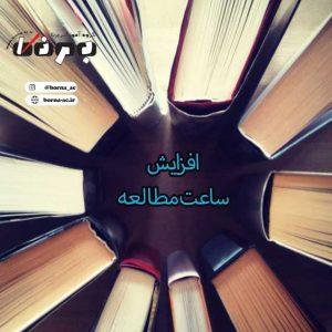افزایش ساعت مطالعه