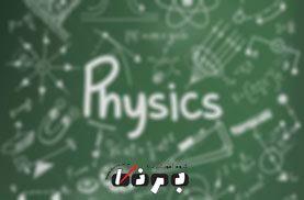 فیزیک کنکور