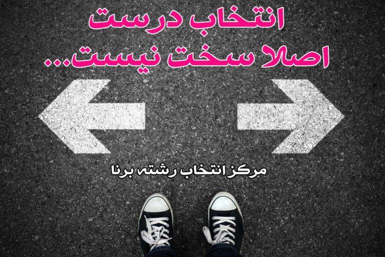 آدرس مراکز انتخاب رشته کنکور سراسری مشهد