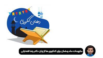 نحوه مطالعه کنکور در ماه رمضان 1400
