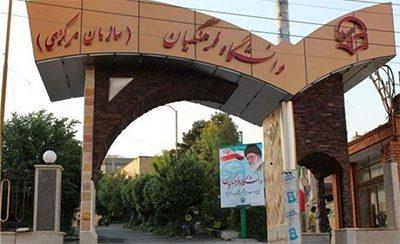 شرایط سنی دانشگاه فرهنگیان 1400