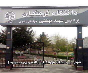 مشاور کنکور انسانی در مشهد