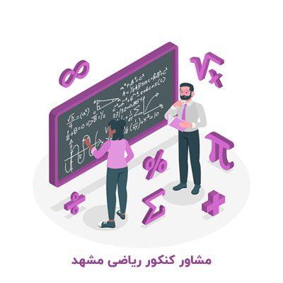 مشاور کنکور ریاضی مشهد